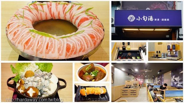 台東火鍋店