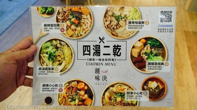 潮味決湯滷合作社菜單