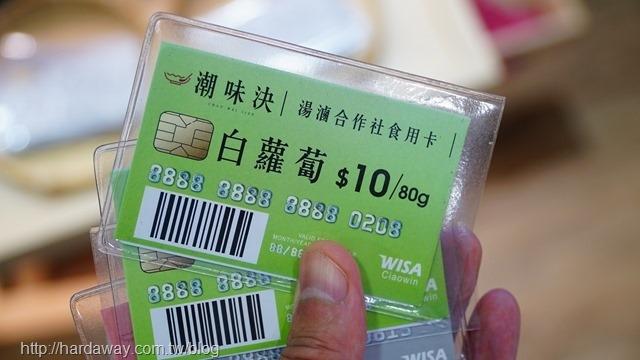 RFID選餐卡