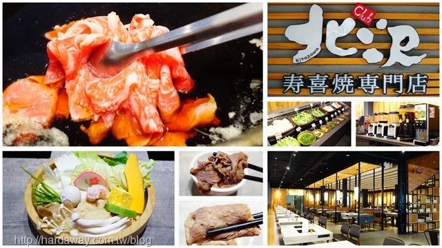 台中壽喜燒專門店