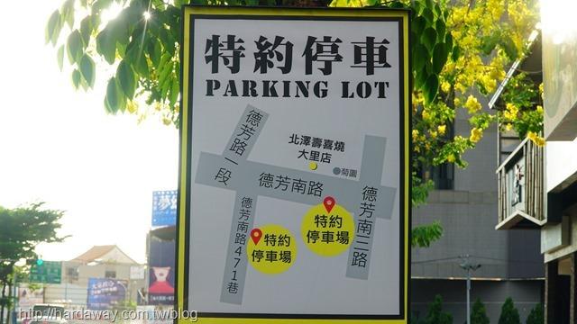 北澤壽喜燒特約停車場