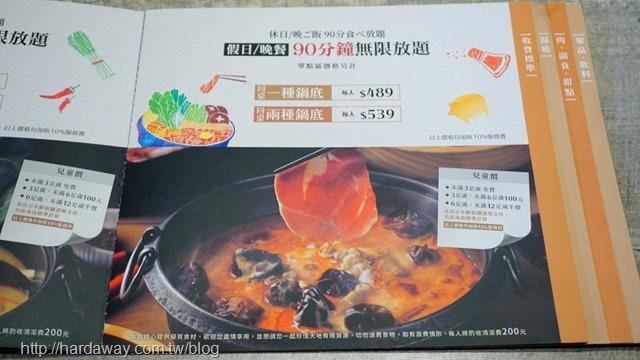 北澤壽喜燒菜單