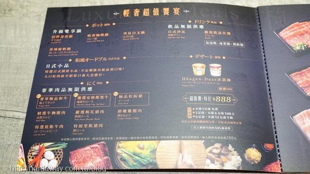 北澤壽喜燒台中大里店菜單