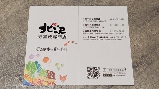 北澤壽喜燒專門店台中大里店地址