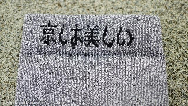 京美能量鍺紗護套
