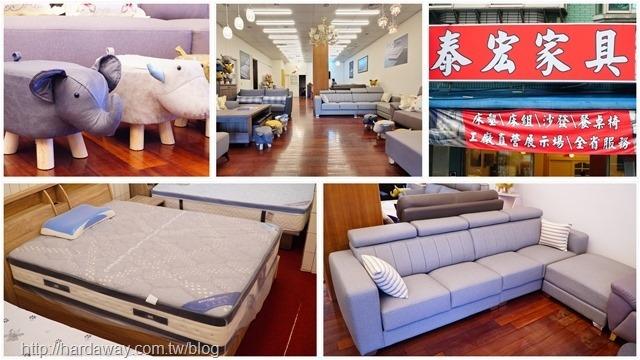 板橋平價家具店