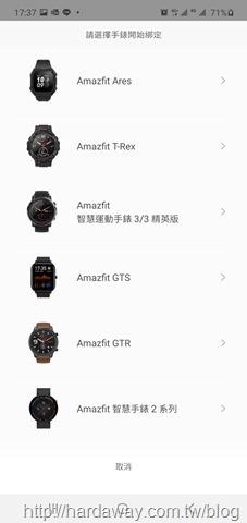 Amazfit GTR Lite智能手錶連接手機