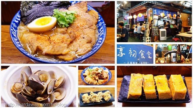 新竹東門市場必吃美食