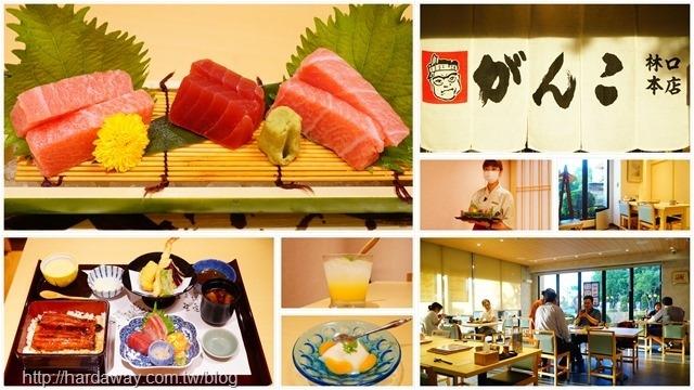 新北林口日本料理