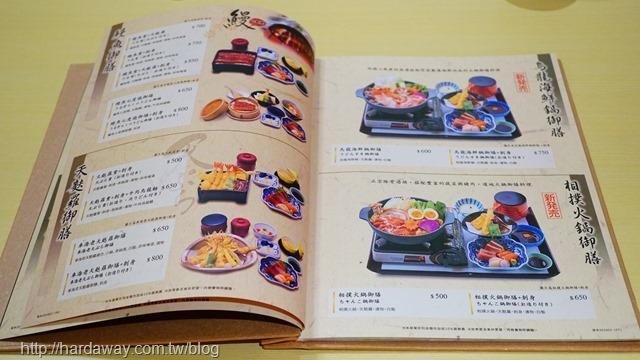 莞固和食菜單