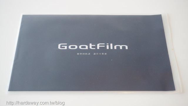 機膚GoatFilm貼膜產品