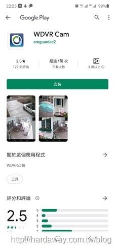 WDVR Cam App