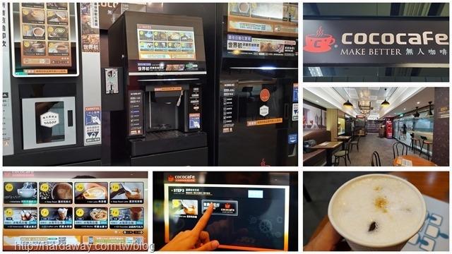 投幣式咖啡機租賃