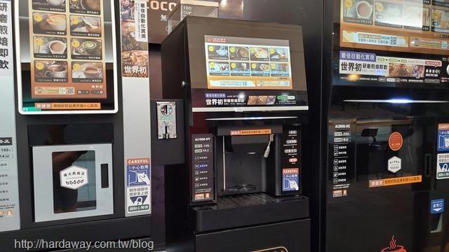 CoCoCafe Ai1000-HY全自動商用智能咖啡機