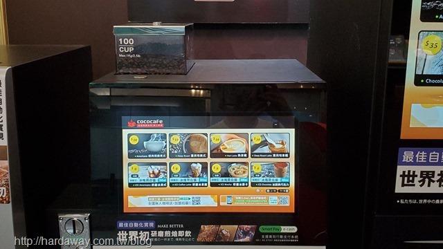 CoCoCafe Ai1000-HY全自動商用咖啡機