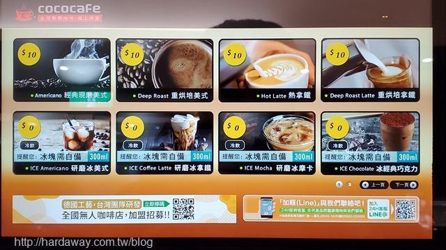 CoCoCafe全自動商用智能咖啡機Ai1000-HY