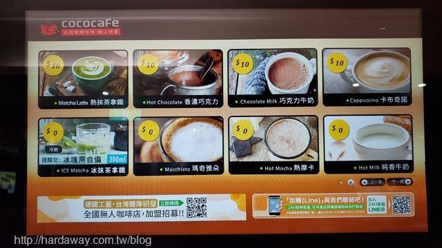 CoCoCafe全自動商用咖啡機Ai1000-HY