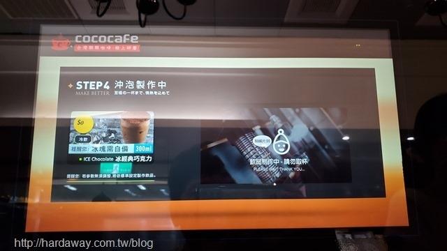 CoCoCafe商用咖啡機