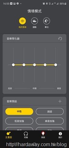 Jabra Sound+ App選項