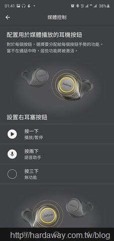 Jabra Sound+ App設定