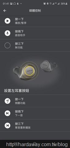 Jabra Sound+ App媒體控制設定