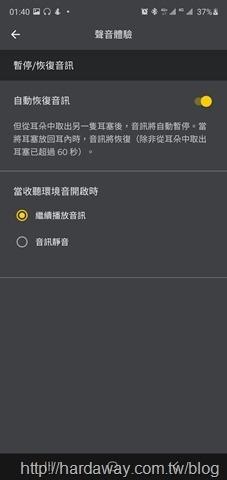 Jabra Sound+ App聲音設定