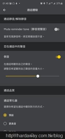 Jabra Sound+ App通話設定