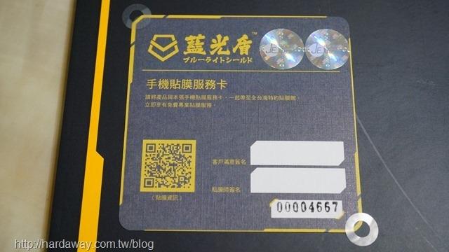藍光盾玻璃保護貼手機貼膜服務卡