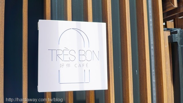 TRES BON好伴CAFE