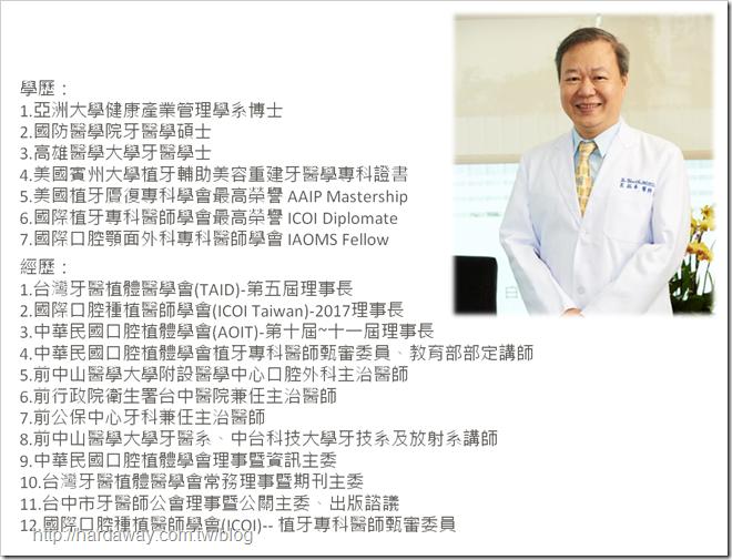 朱裕華醫師學經歷