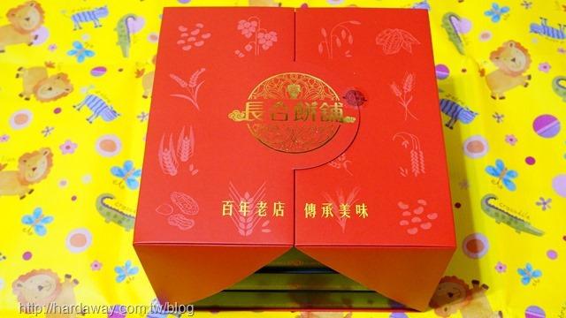 長合綜合茶點禮盒