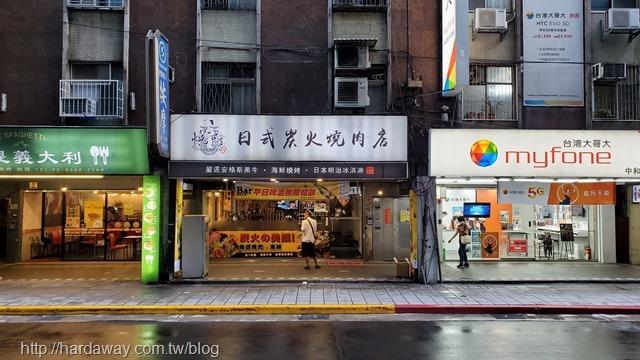 燒惑日式碳火燒肉店中和分店