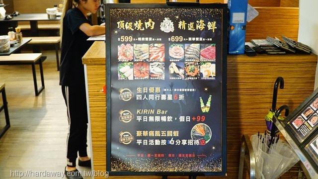 燒惑日式碳火燒肉店優惠