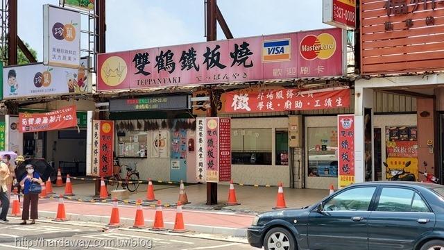 雙鶴鐵板燒林口長庚總店