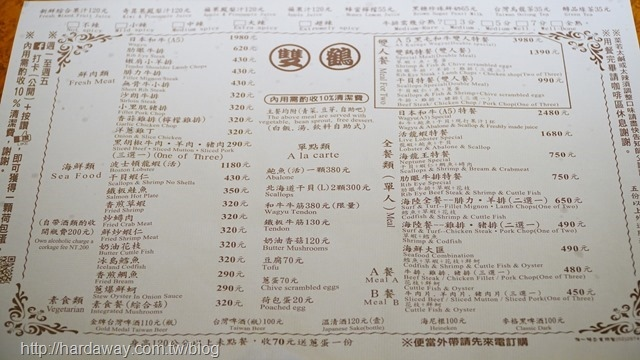 雙鶴鐵板燒菜單