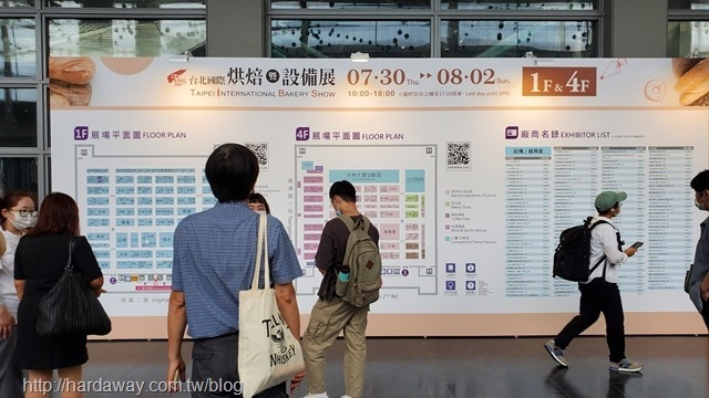 2020台北國際烘焙暨設備展