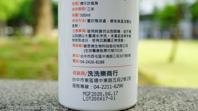 MiMiQ竹薑養髮洗髮精使用注意事項