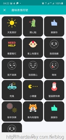 CarWink表情符號