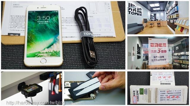 台中豐原iPhone維修