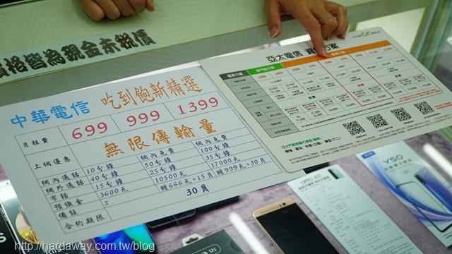 富宇通訊推薦電信公司合約方案