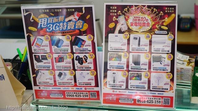 台灣行動屋3C特賣會