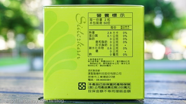 美康澤膠囊營養標示