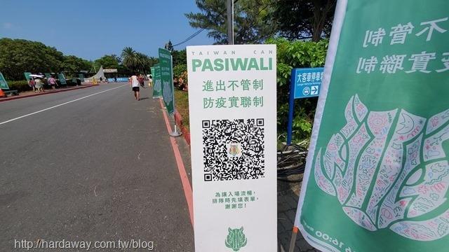 Pasiwali Festival國際音樂節