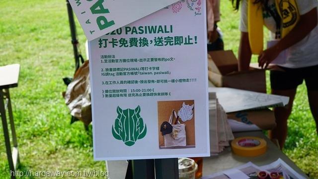 Taiwan Pasiwali Festival國際音樂節活動