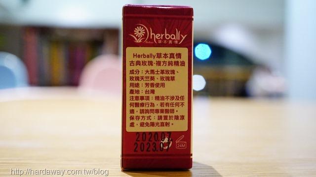 herbally草本真情複方純精油