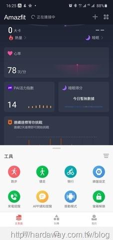 Amazfit PowerBuds記錄心率