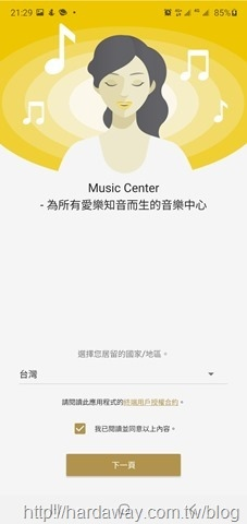Sony Music Center