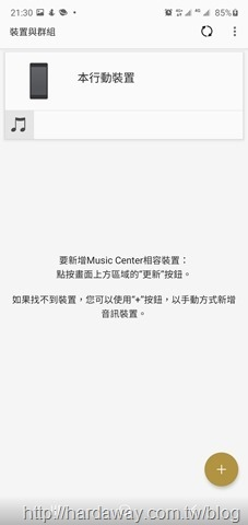 Sony Music Center App