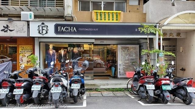 Facha法裁客製西服台北店