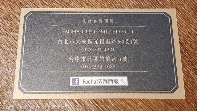 Facha法裁客製西服地址